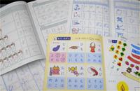 くり返し学習の基礎学習練習帳