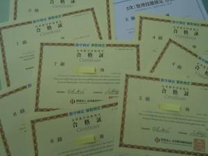 漢字検定と数学検定の受付開始 ...