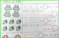 斉学舎のくり返し教材 基礎学習練習帳