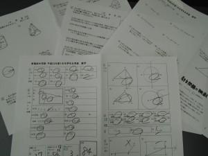東中 数学