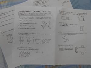 東葛西中1年数学