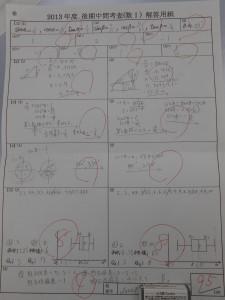 山吹 数学