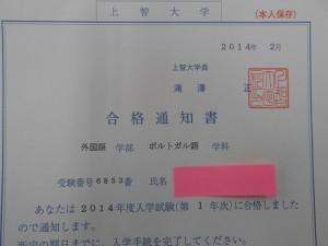 上智合格 - コピー