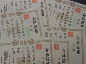 漢検h26,7