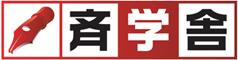 葛西・西葛西の個人塾【斉学舎】